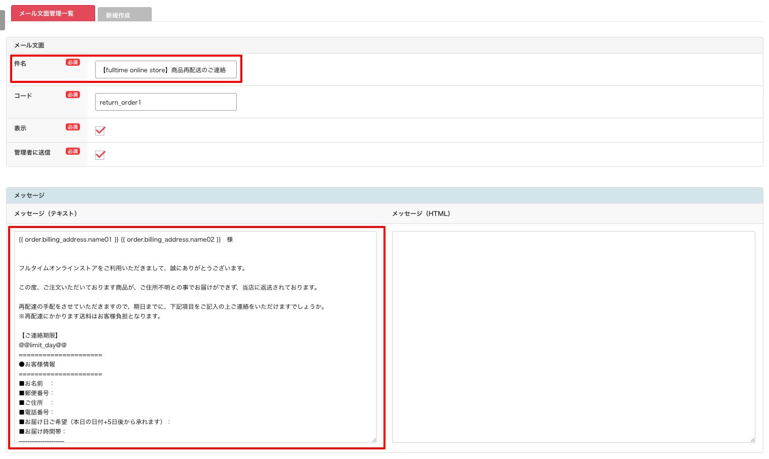 _テスト環境 メール文面管理 FULLTIME リピート通販専用!あなたのかわりにフルタイムで働くロボット。 (4)