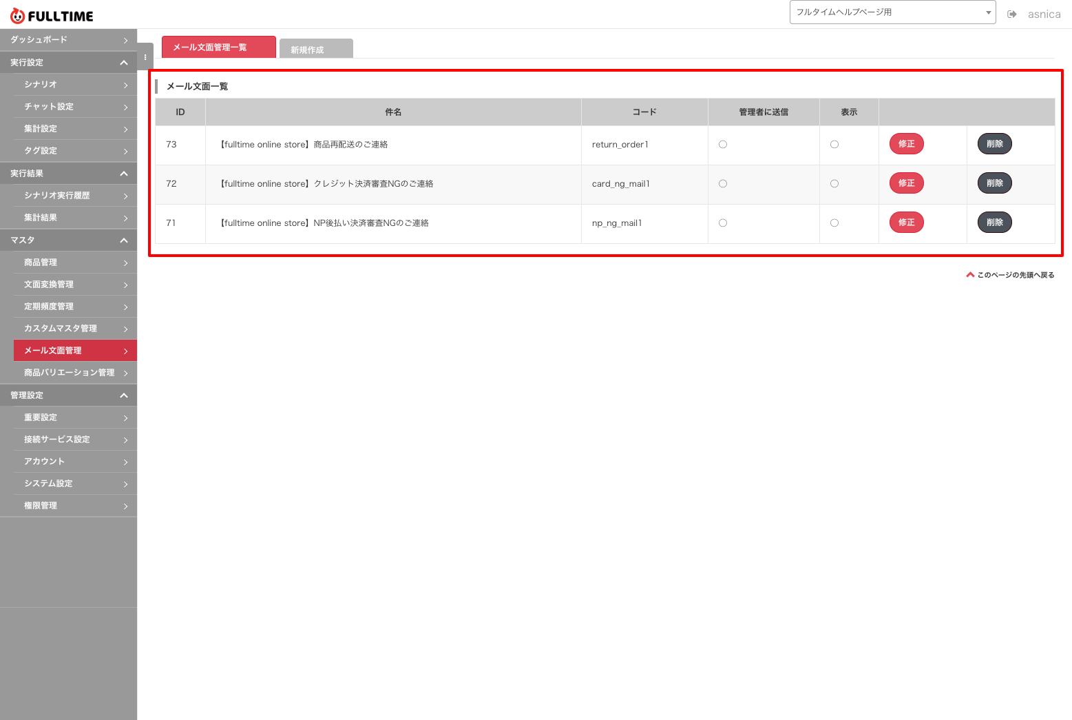 _テスト環境 メール文面管理 FULLTIME リピート通販専用!あなたのかわりにフルタイムで働くロボット。