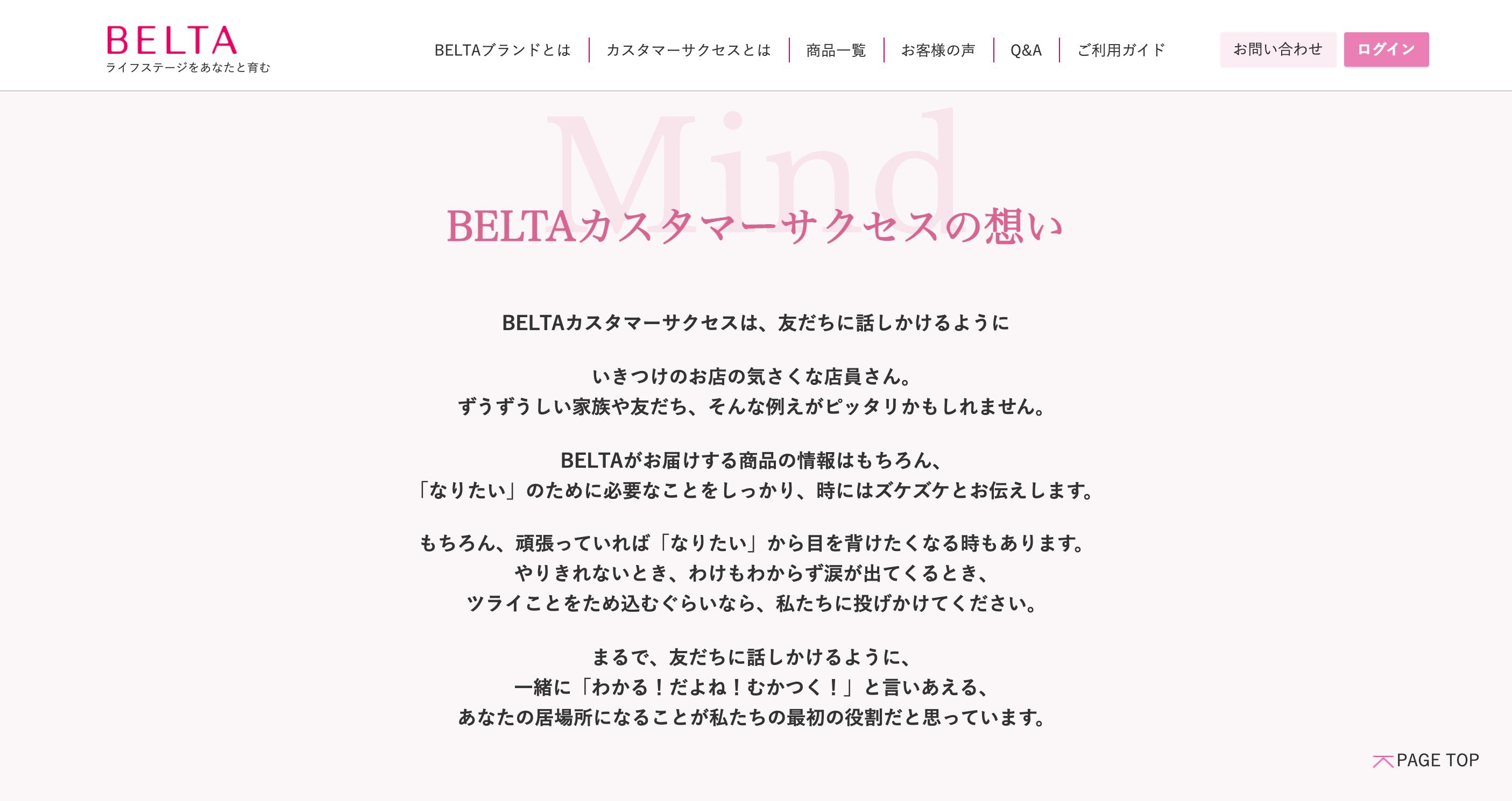 BELTAカスタマーサクセスについて ベルタ公式ショップ