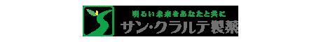 サン・クラルテ製薬ロゴ_468×60