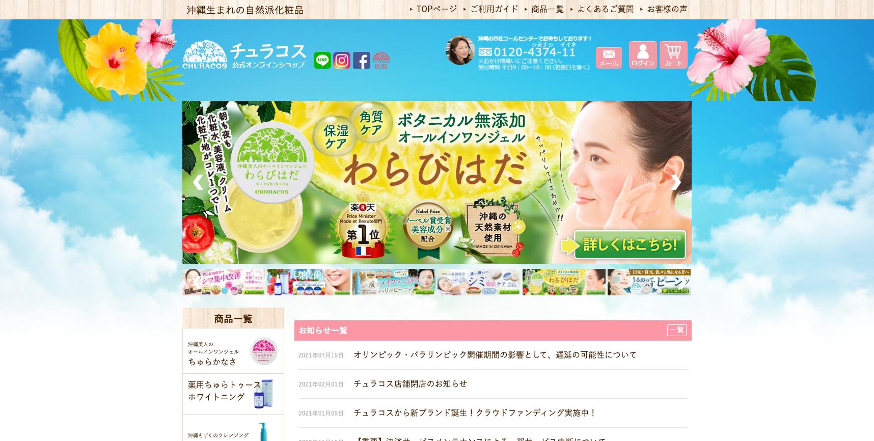 チュラコス株式会社-沖縄生まれの自然派化粧品