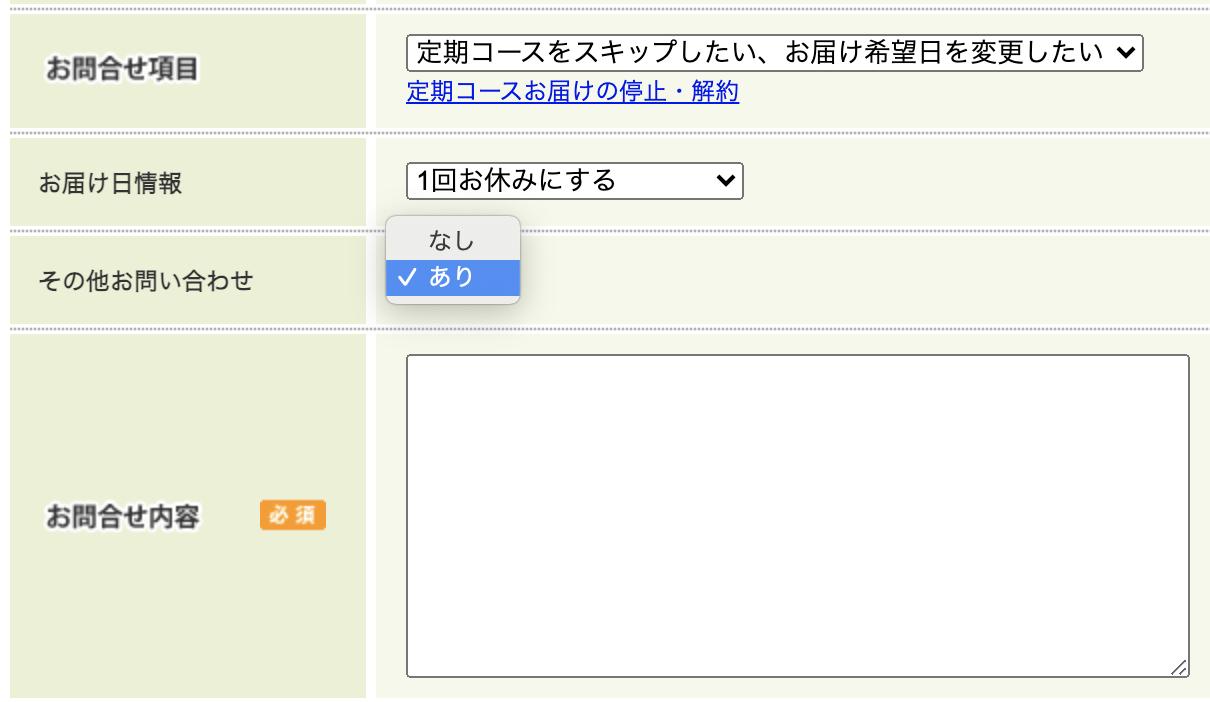 お問い合わせ_休止